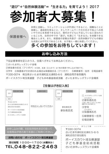 201709_子どもゆめ基金チラシ_2.png