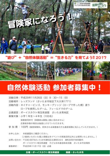 201709_子どもゆめ基金チラシ_提出版.png
