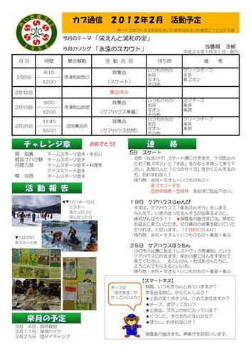 カブ通信201202_ページ_1.jpg