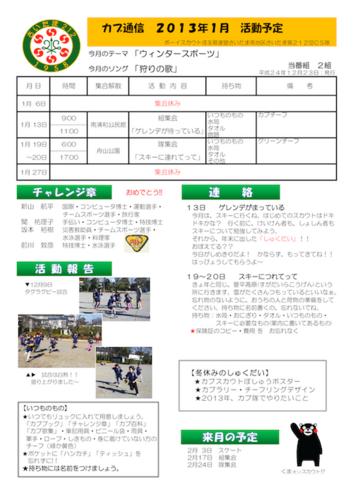 カブ通信201301.png