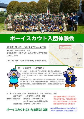 入団チラシ_201612表面.png