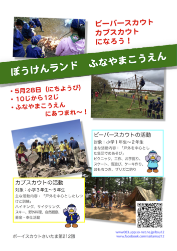 入団チラシ_201705-2.png