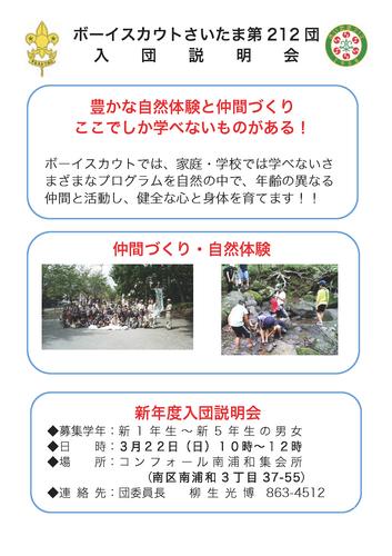 入団説明会チラシ_20150303_ページ_1.png