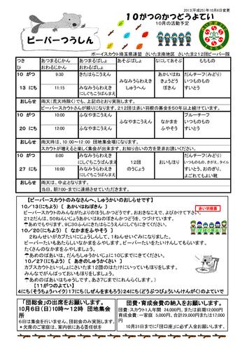 s212bvs-201310.png