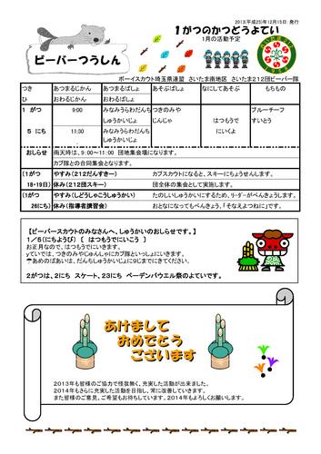 s212bvs-201401.png
