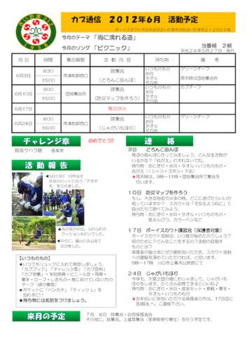 s212cs-201206.png