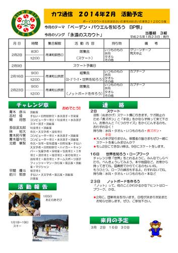 s212cs-201402.png