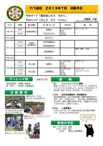 カブ通信201307.png