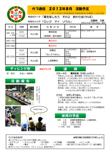カブ通信201308.png