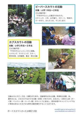 入団チラシ_20150530縦B_ページ_2.jpg