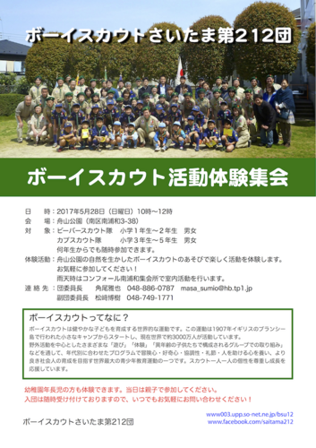 入団チラシ_201705-1.png