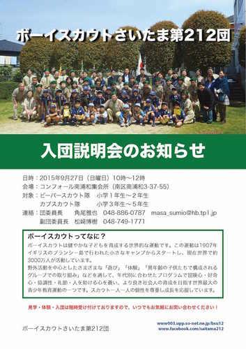 入団チラシ_表_201509.pages_ページ_1.jpg