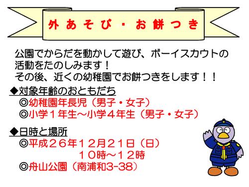 入団説明会チラシ_20141221_ページ_2.png