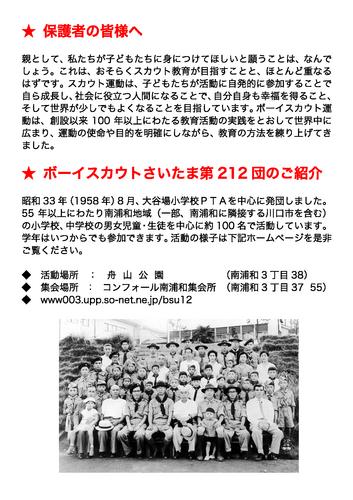 入団説明会チラシ_20150303_ページ_2.png