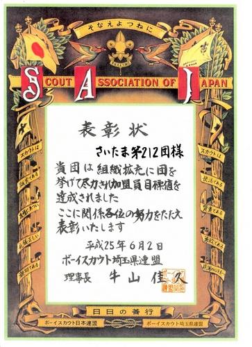 H25 加盟員目標達成団.jpg
