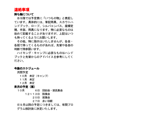 s212bs-201309_ページ_2.png