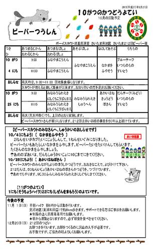 s212bvs-201510.png